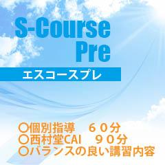 試験直前 個別指導『S-CoursePre(エスコースプレ)』